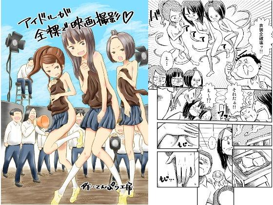 【アイドル 学園もの】ロリ系なアイドル芸能人の学園もの露出キスの同人エロ漫画。