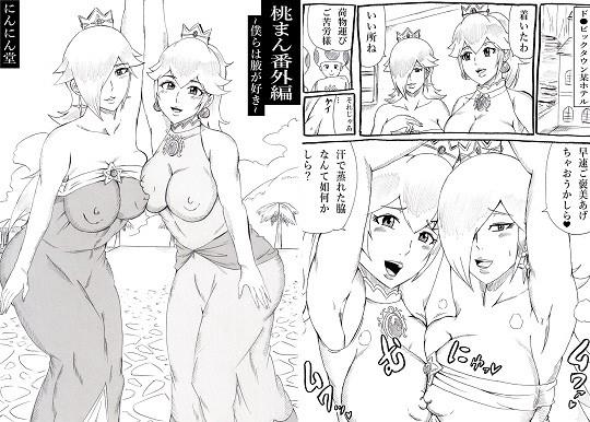 【痴女 ぶっかけ】痴女ショタお姫様少年のぶっかけフェラsex中出し4P3Pの同人エロ漫画。