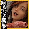 仮想少女淫美写真集 Vol.32