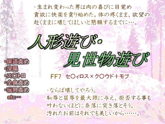 【ファイナルファンタジー 同人】人形遊び・見世物遊び