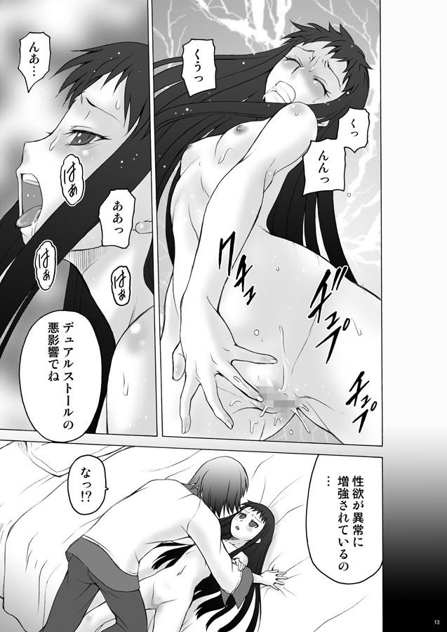 愛ラスボスひとまとめプラス 総集編5 DL改訂版
