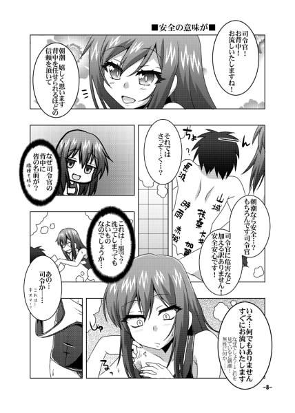鎮守府艦訪録改弐丙~提督が攻略される側の場合~