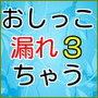 おしっこ漏れちゃう~営業ガール・涙の恥辱責め3