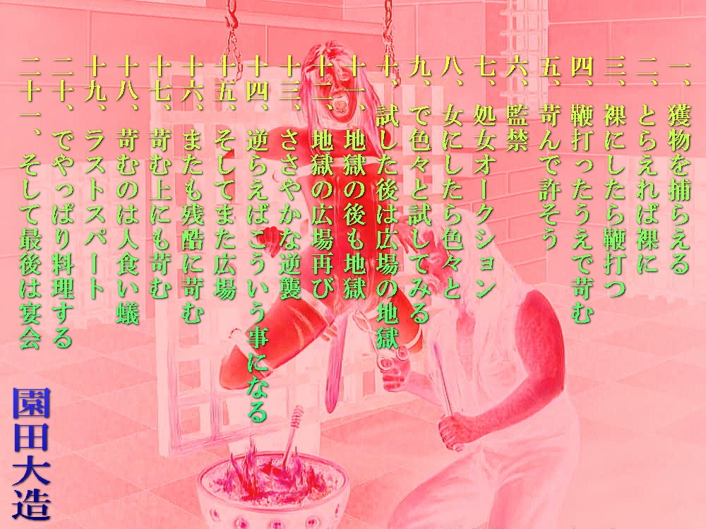 【アナウンサー 輪姦】アナウンサーリポーター女子アナ少年の輪姦縛り拷問浣腸残虐表現無理やりSM辱め緊縛スプラッターの同人エロ漫画。
