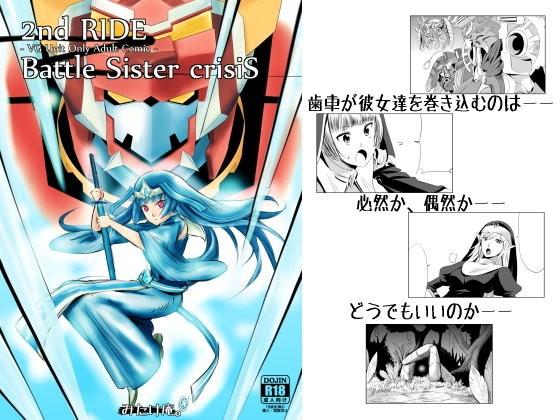 【ヴァンガード 同人】2ndRIDE-BattleSistercrisiS-