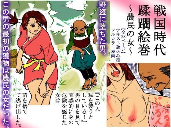 【AIR 同人】戦国時代蹂躙絵巻~農民の女~