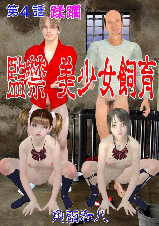 同人ガール:[同人]「監禁 美少女飼育 第4話 蹂躙」(角雨和八(つのあめかずや))