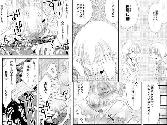 【FULL MOON HEAD 同人】恋の猛特訓!目隠し☆碁盤攻め
