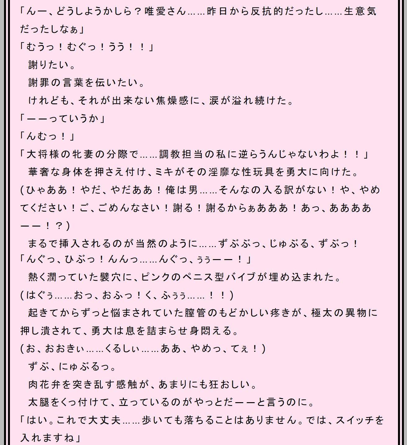 オーダーメイド〜牝妻唯愛の事情〜のサンプル画像2