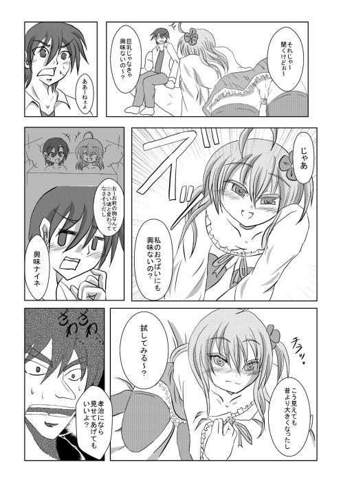 [痴漢]「酔いどれ奥様」(Takeshi)