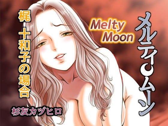 メルティ・ムーン 梶 十和子の場合の表紙