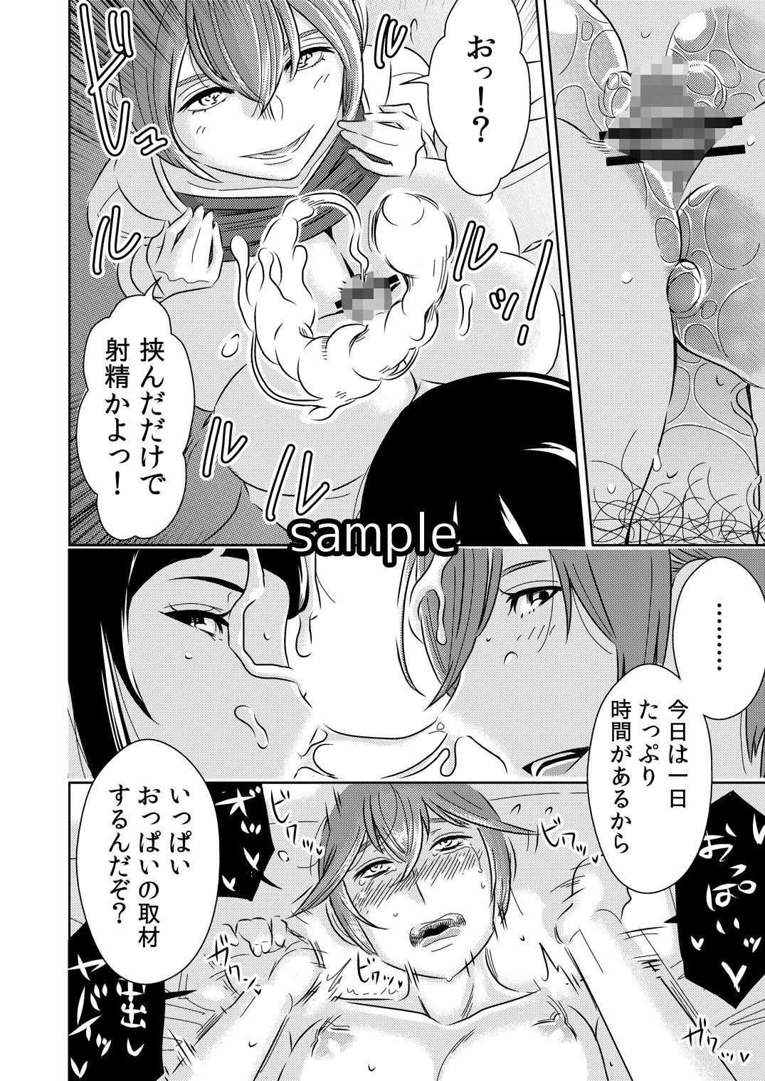 憧れの先輩に 〜僕のおねえちゃん〜のサンプル画像2