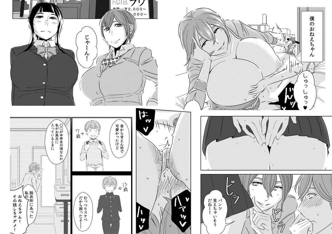 憧れの先輩に 〜僕のおねえちゃん〜のサンプル画像3