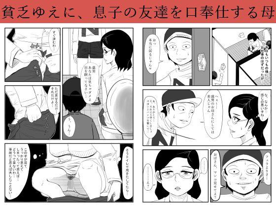 ハハガタメ〜童貞たちと僕のお母さん〜のサンプル画像1