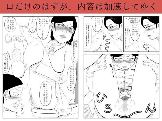 ハハガタメ〜童貞たちと僕のお母さん〜のサンプル画像2