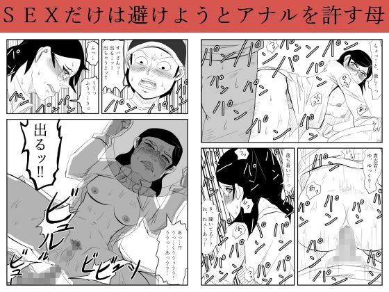ハハガタメ〜童貞たちと僕のお母さん〜のサンプル画像3
