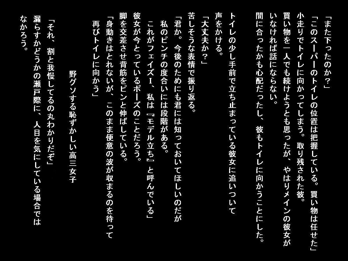 美少女ウンコ漏らし生徒会長の事情(1)のサンプル画像2