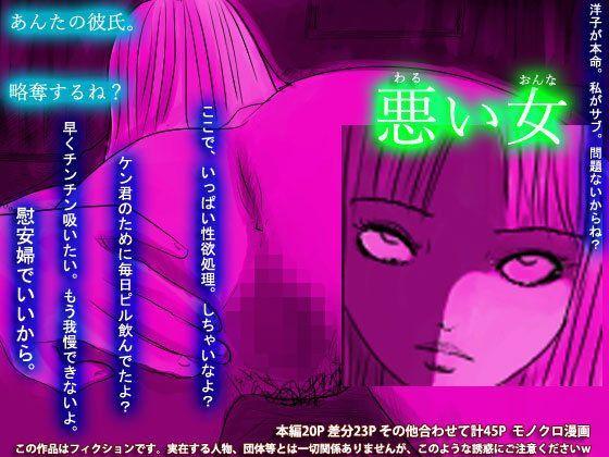 悪い女〜略奪愛〜の表紙