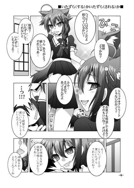 鎮守府艦訪録改弐乙~提督が攻略される側の場合~
