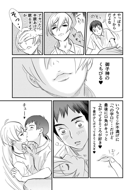 妄想☆御子神2