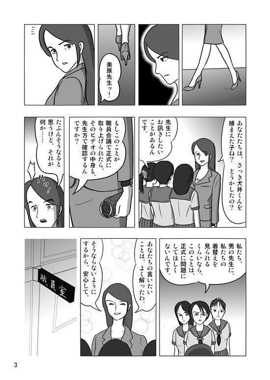 女教師と獣たち(前編+後編)