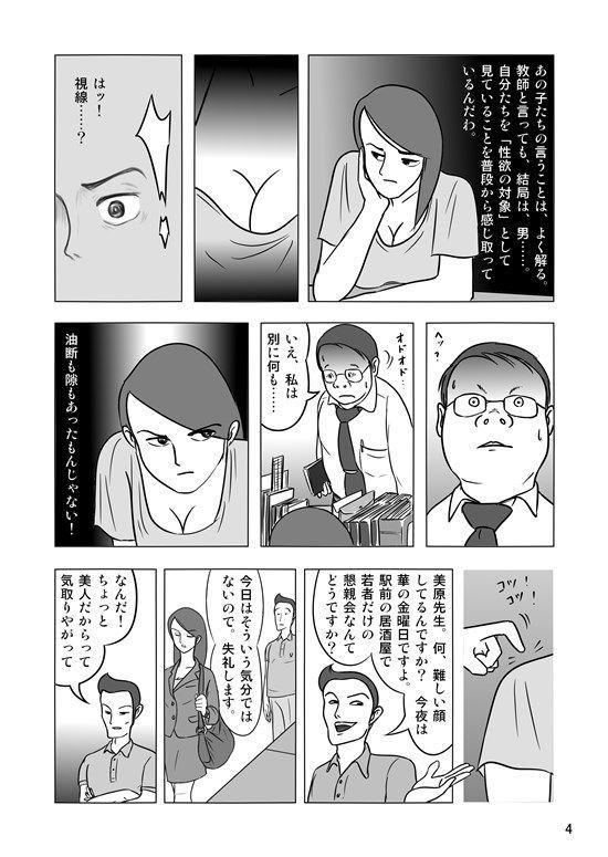 女教師と獣たち(前編+後編)のサンプル画像3