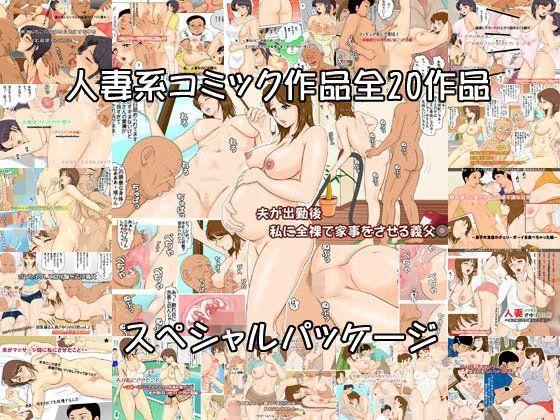 人妻系コミック作品全20作スペシャルパッケージ!の表紙