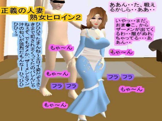 【色香club 同人】正義の人妻熟女ヒロイン2