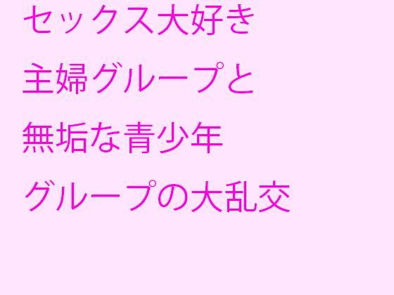 【ショタ 乱交】ビッチなショタおばさん人妻熟女少年の乱交学園ものラブコメ童貞の同人エロ漫画!