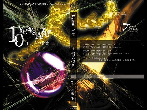 10YearsAfter 1・雪の惨劇 DigitalbookPackageの表紙