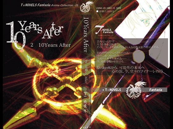 10Years After 2・10Years After DigitalbookPackageの表紙