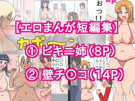 【sato 同人】【カラー】エロまんが短編集