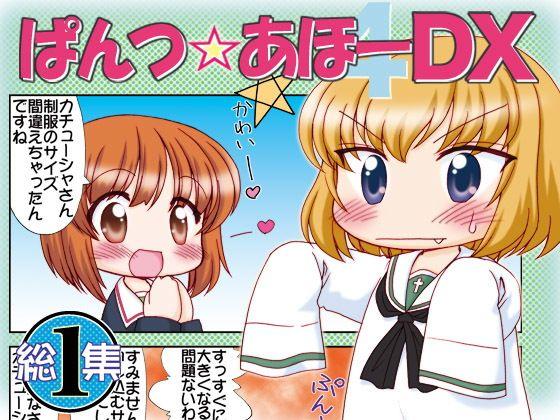 【ガルパン 同人】ぱんつ☆あほーDX総集編1