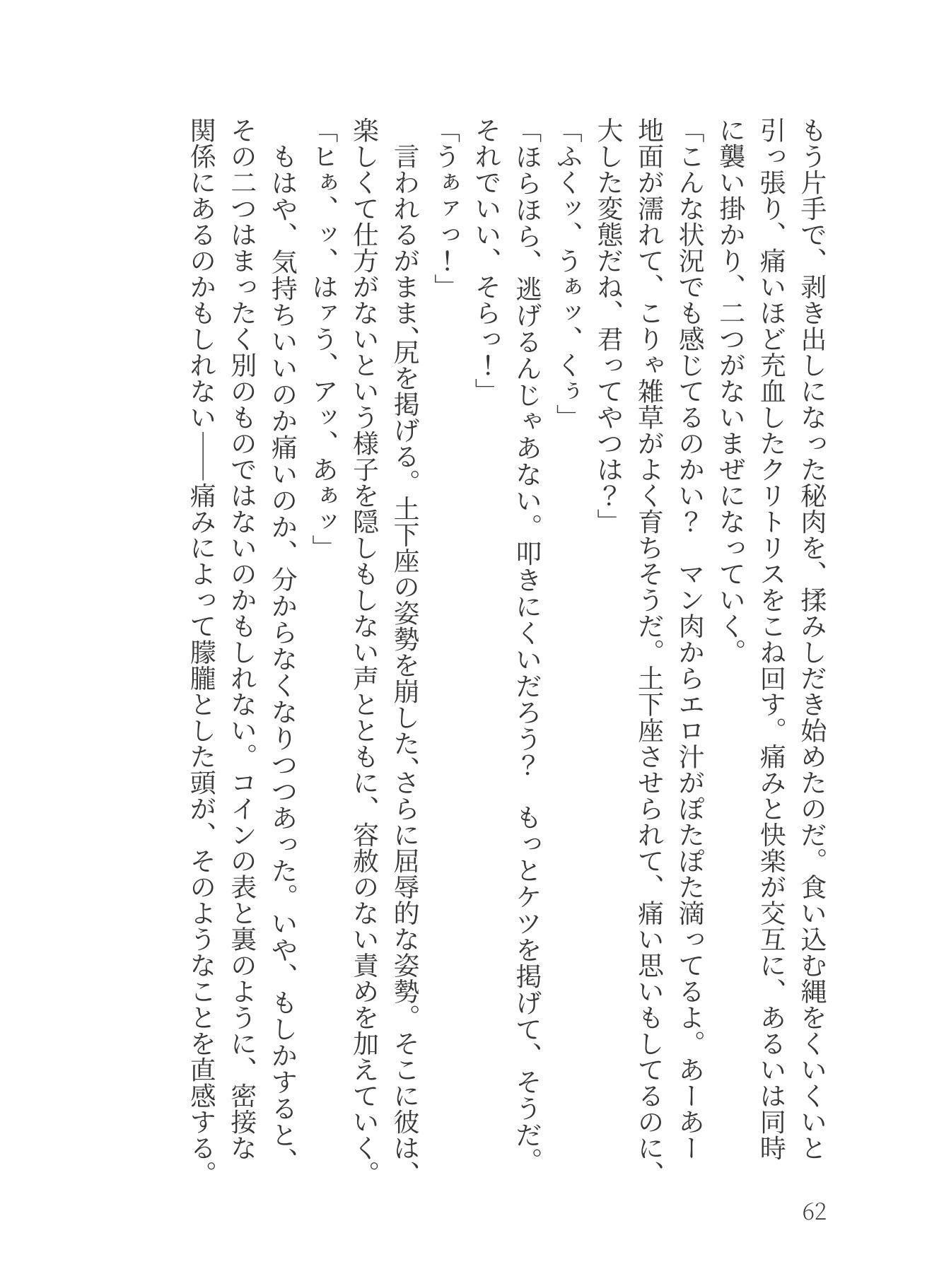 サンプル動画「ふわトロめいき」(ラブクラウド)