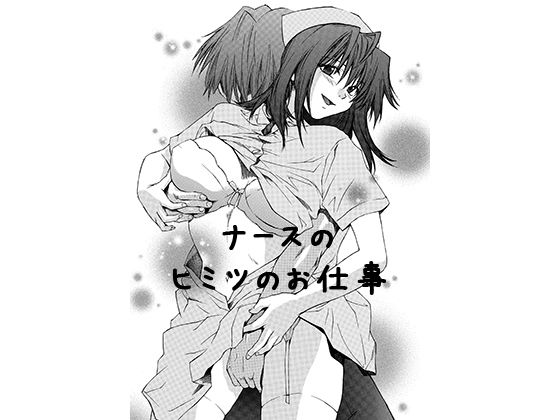 【Homura's R Comics 同人】ナースのヒミツのお仕事