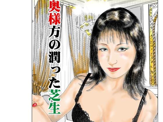 【大和 レズ】奥様の、大和のレズ乱交クンニ3P4Pぶっかけフェラの同人エロ漫画!