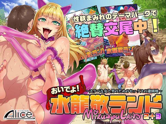 おいでよ!水龍敬ランド2+3~スケベな女と男のためのセックスの遊園地~