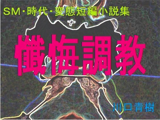 SM・時代・変態短編小説集「懺悔調教」の表紙