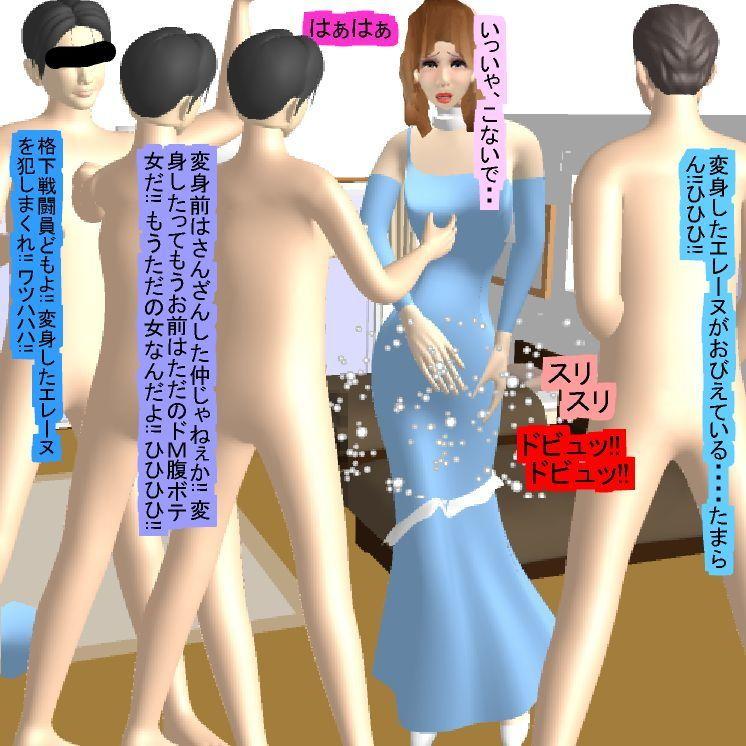 イカセッぱっ! 犠牲者 前田優希[4]