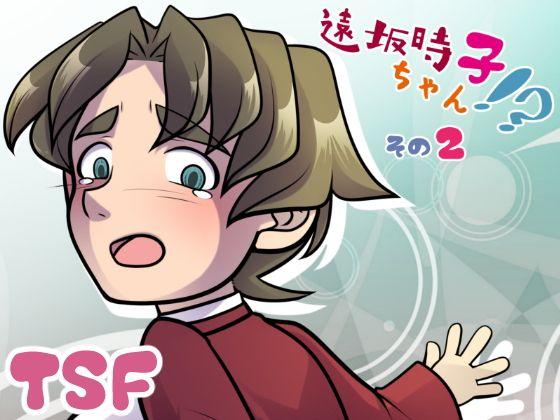 【Fate 同人】遠坂時子ちゃん!?その2