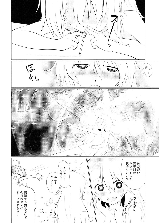 今日のシャブ代よ!! 〜バスソルト3g3万円〜のサンプル画像1