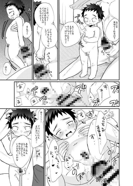 【DMM独占販売】「こいなか -小田舎で初恋×中出しセクシャルライフ-」eRONDO