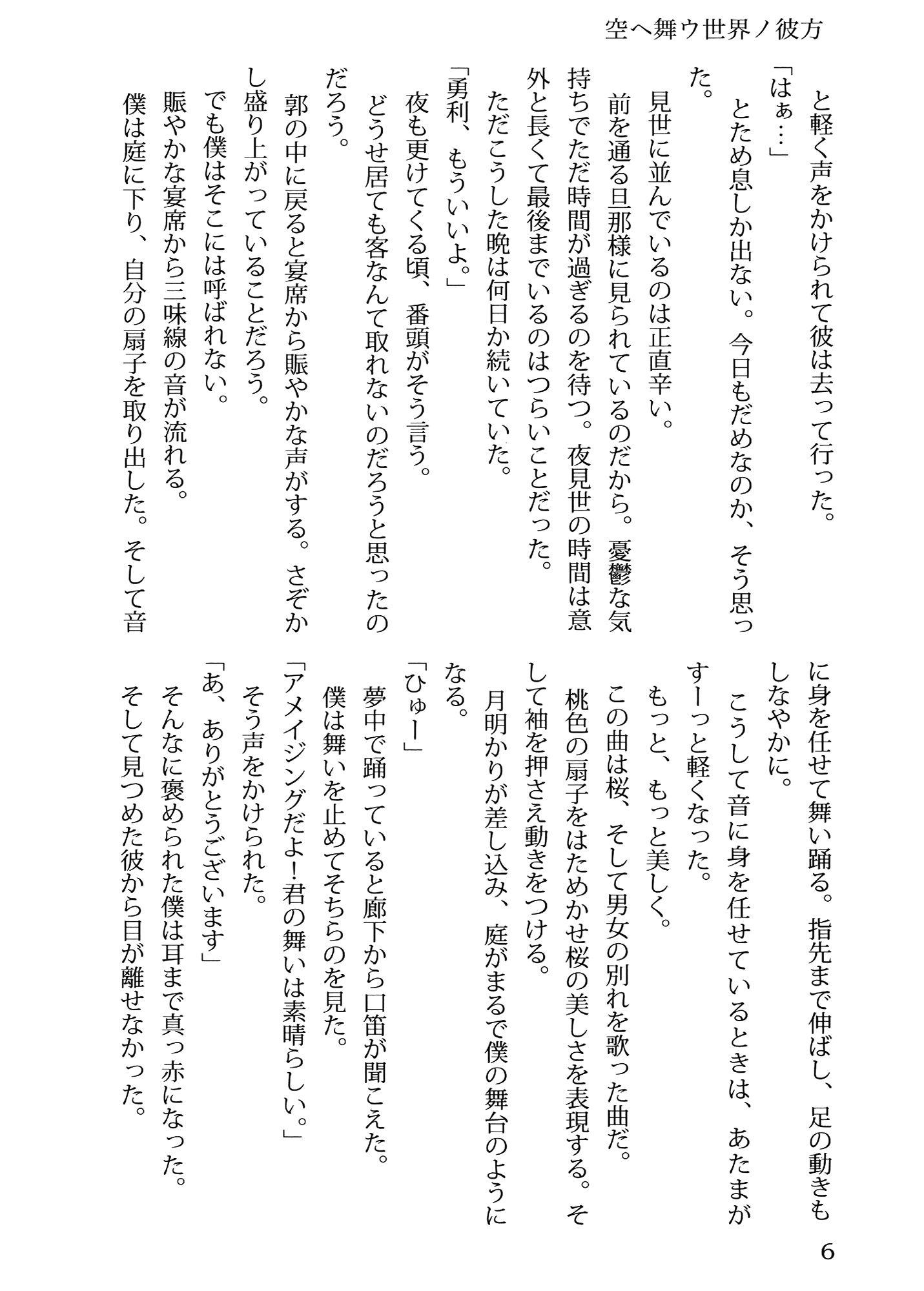 【遊郭パロ】空ヘ舞ウ世界ノ彼方