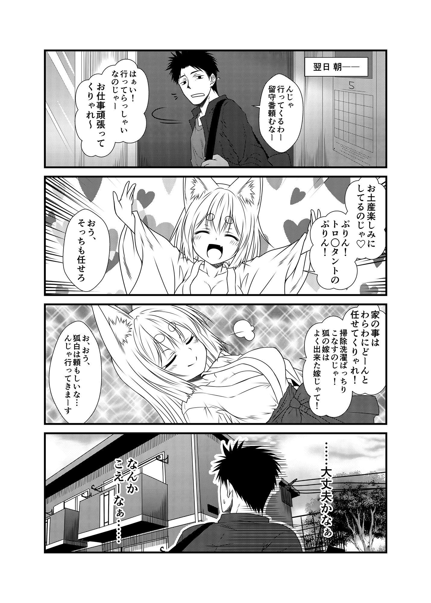 同人ガール:[同人]「狐白日和 第4集」(CheckMate!)