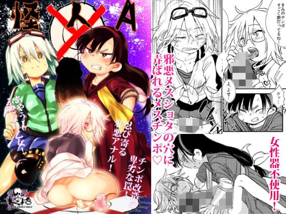 【可憐 色仕掛け】ビッチなめがねの妹ショタの、可憐の色仕掛け中出し逆アナルの同人エロ漫画!!
