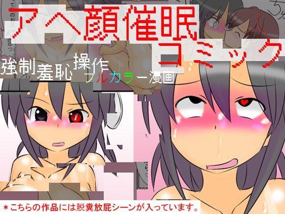 アヘ顔催眠コミック 〜強制羞恥催眠フルカラー漫画〜の表紙