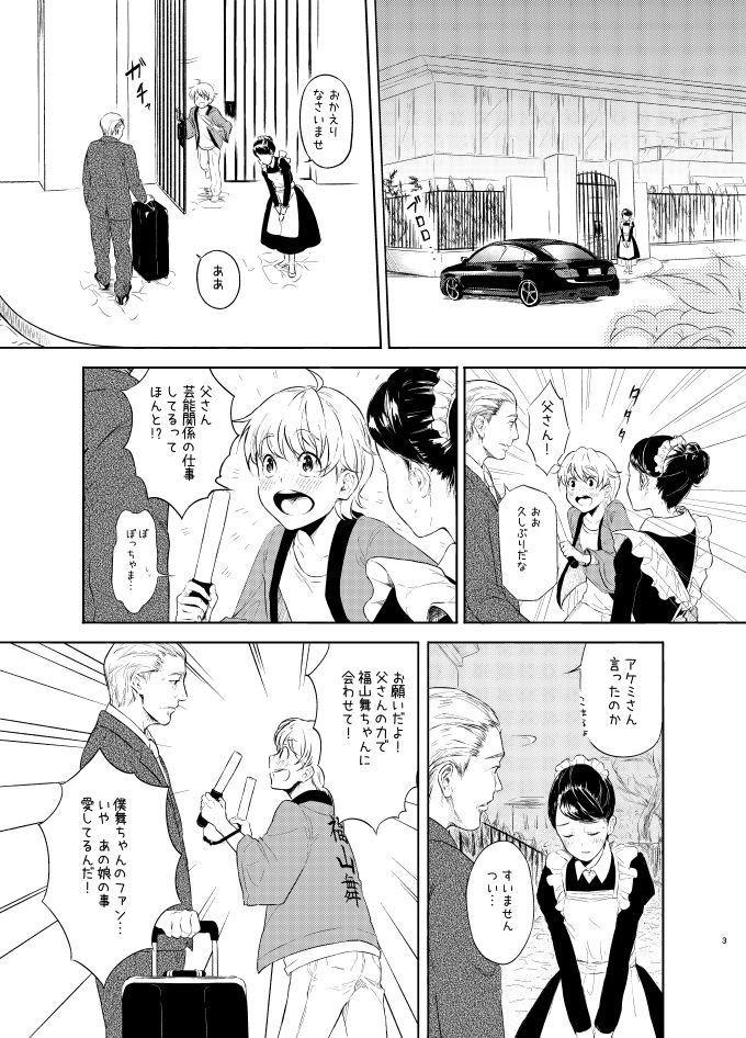 AVアニメなう [今すぐ読める同人サンプル] 「舞ちゃんのお○んこ接待」(ウチュウハウス)
