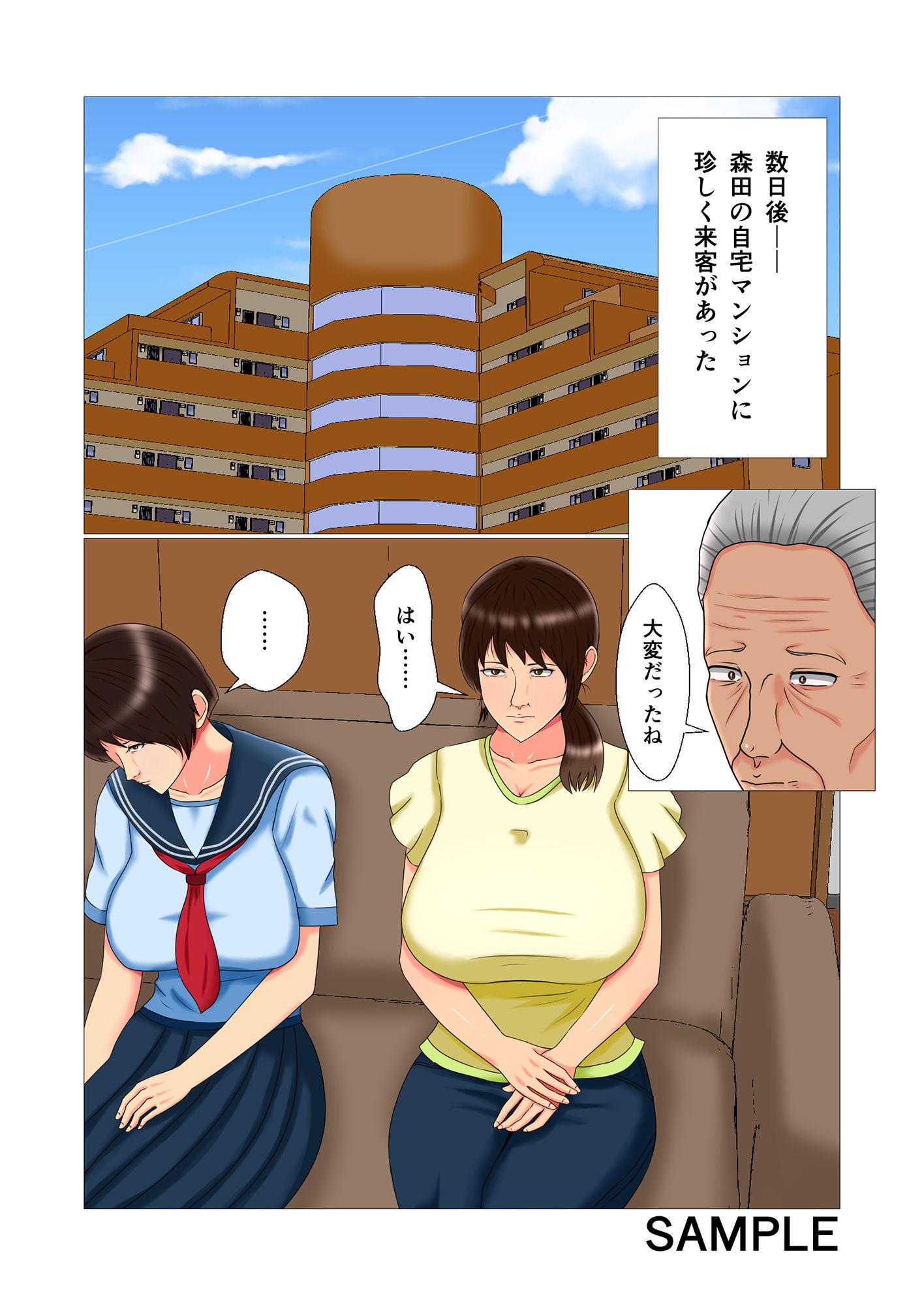 【トリプルC 同人】母娘奴隷~老人に犯された娘と母~