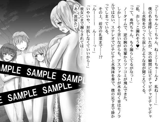 【空色書房 同人】忍者と裸の仲間達