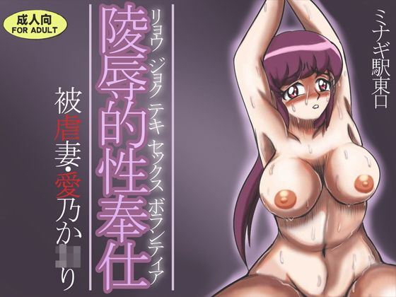 【ナギ 同人】凌辱的性奉仕被虐妻・愛乃か○り